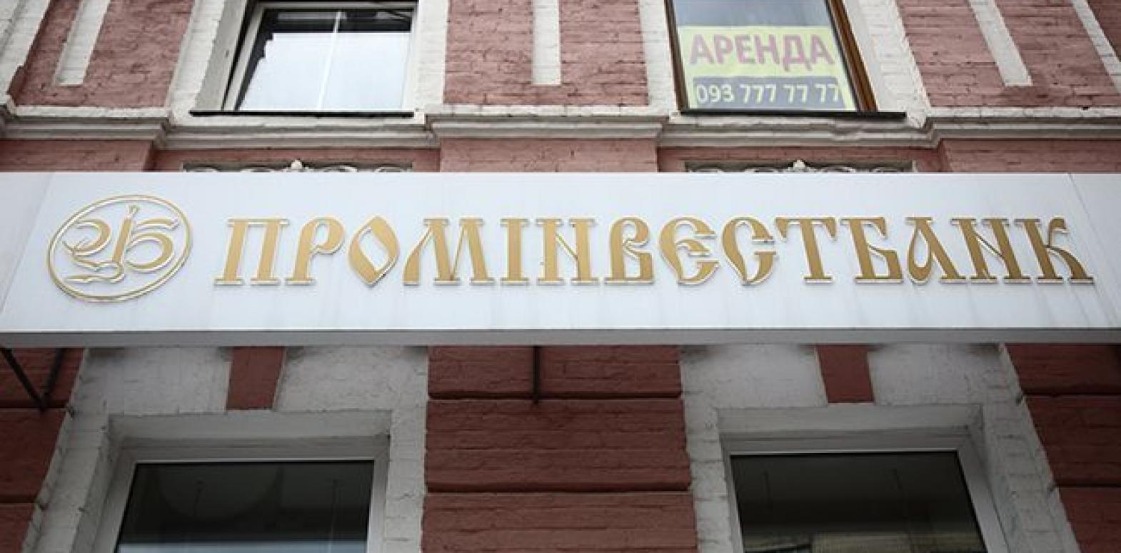 """Акции """"дочки"""" российского госбанка выставлены на аукцион"""