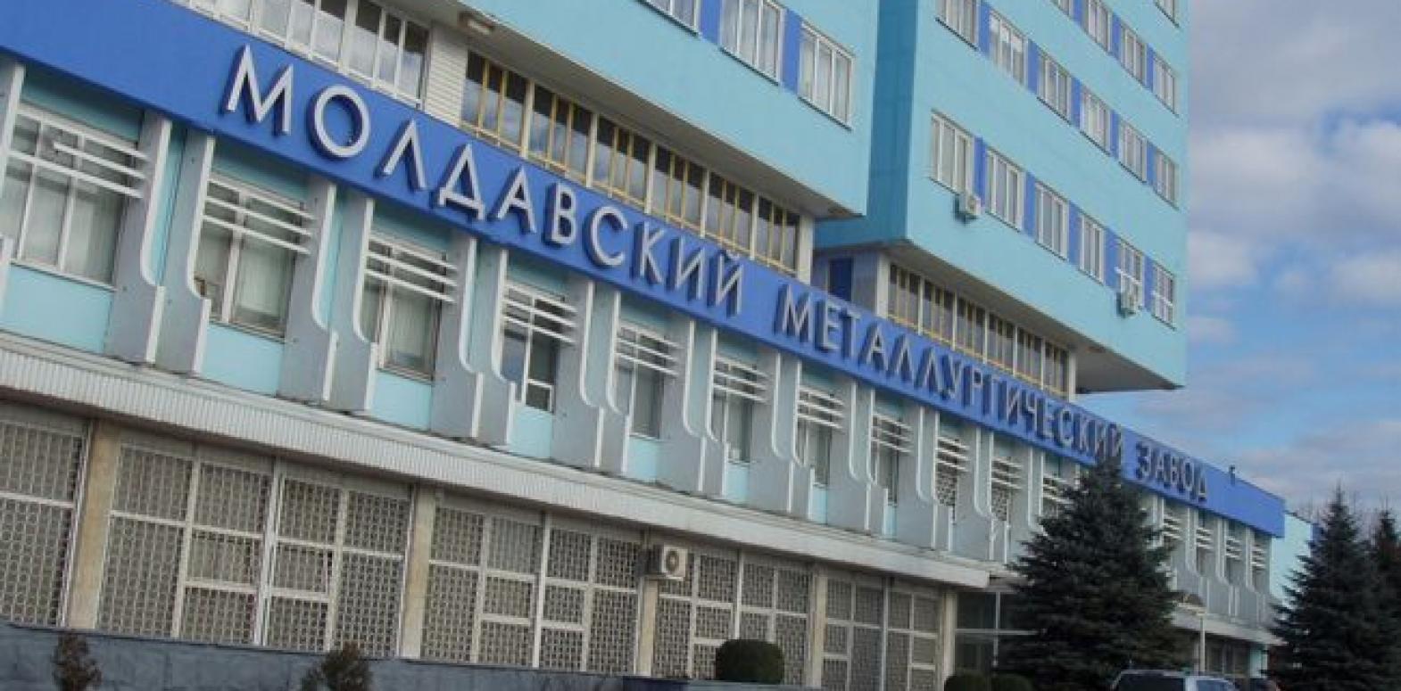 МинВОТ инициирует санкции против Молдавского металлургического завода