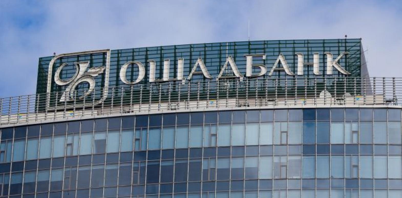 НБУ потребовал заменить большинство членов набсовета Ощадбанка