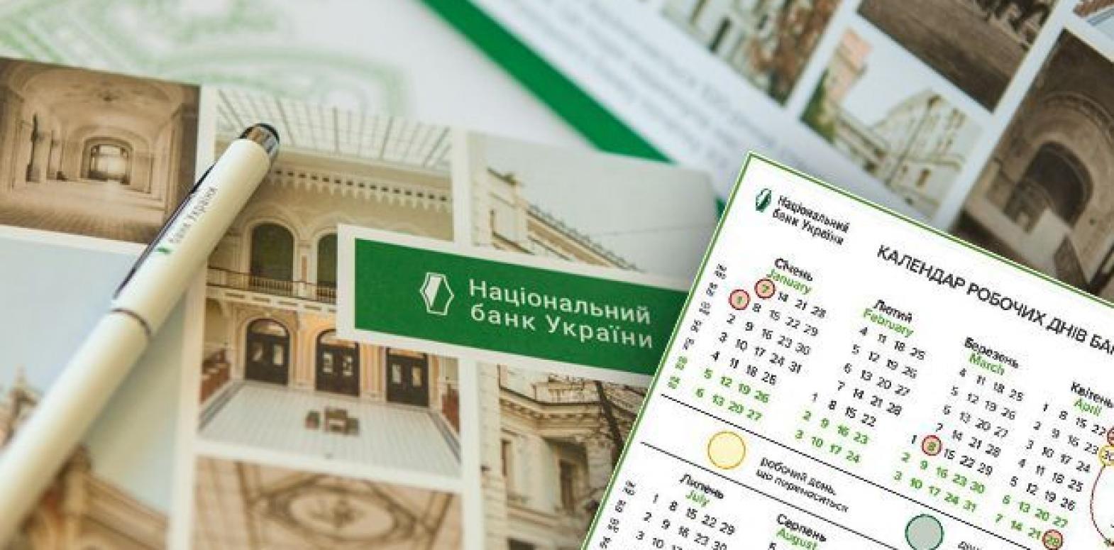 НБУ напомнил о выходных днях в банках из-за Дня Независимости
