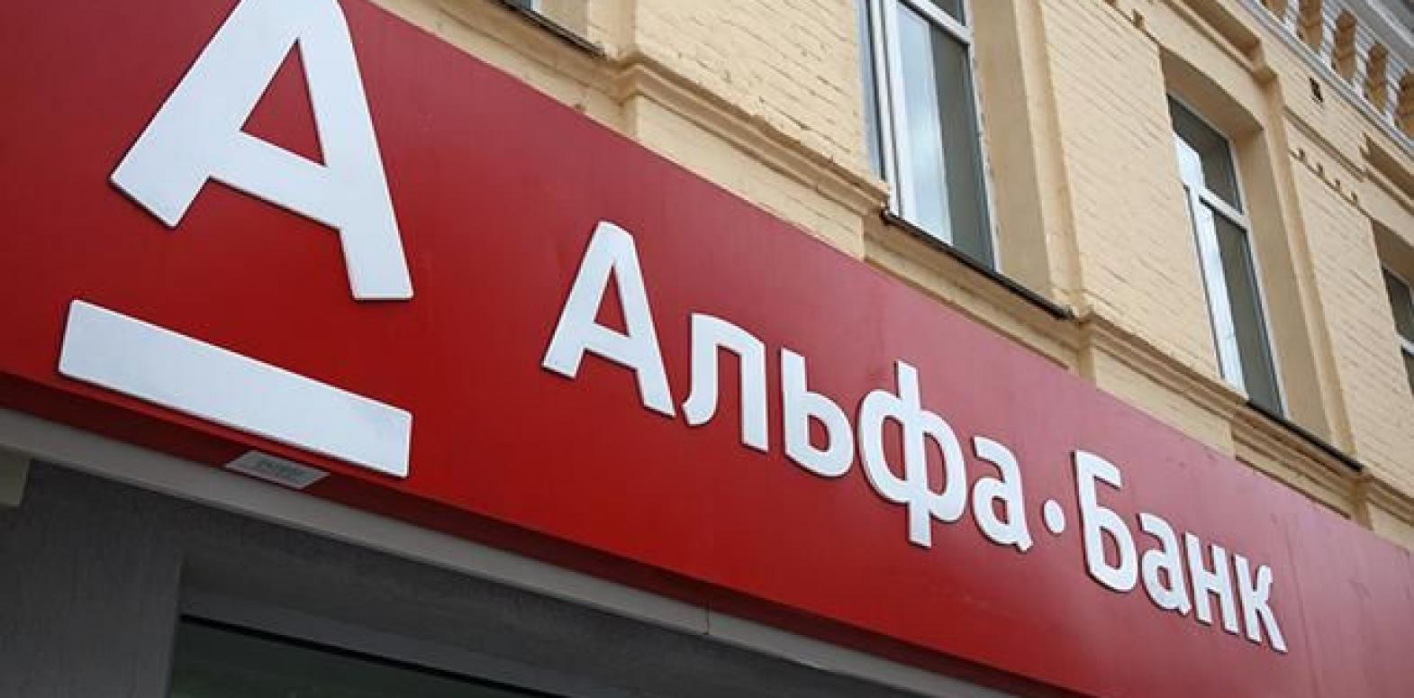 """НБУ дал разрешение на присоединение """"Укрсоцбанка"""" к """"Альфа-Банку"""""""