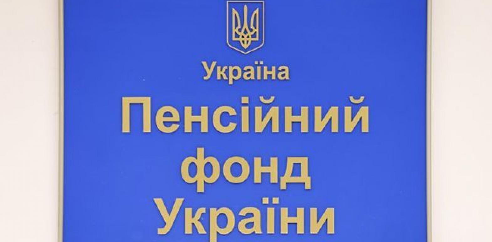 ПФУ обновил рейтинг банков по выплатам пенсионерам