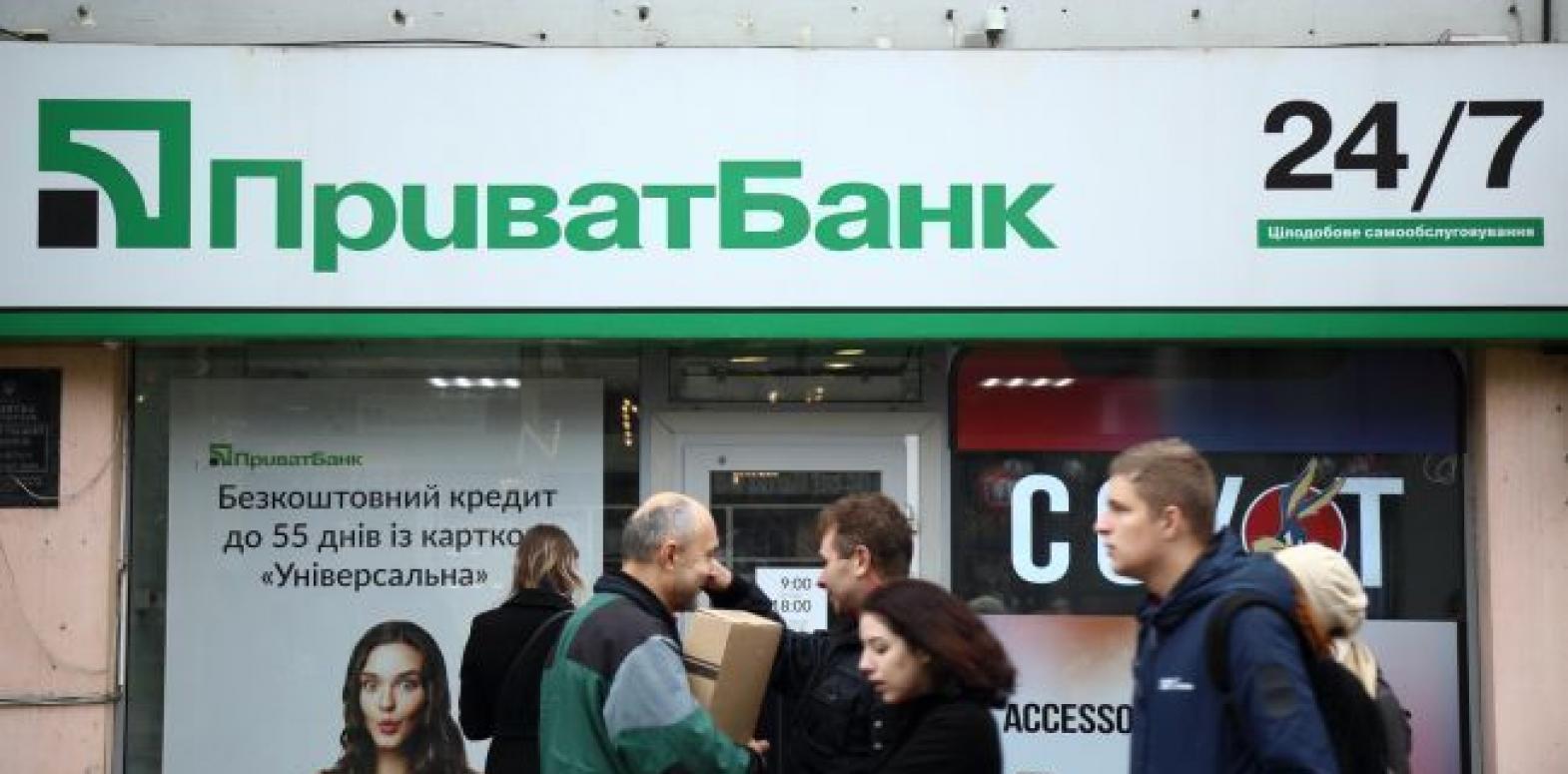 Украина и ЕС будут пытаться через суды вернуть выведенные из ПриватБанка деньги