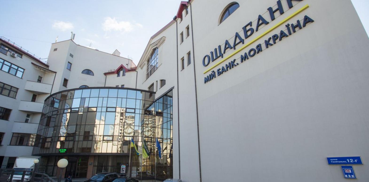 Украинский Ощадбанк выиграл суд у Сбербанка России