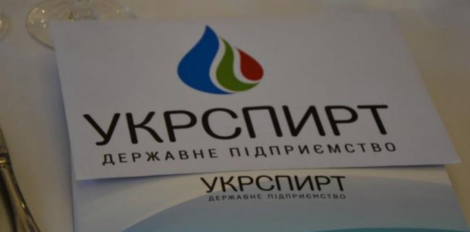 """В Украине приватизировали второй завод """"Укрспирта"""""""