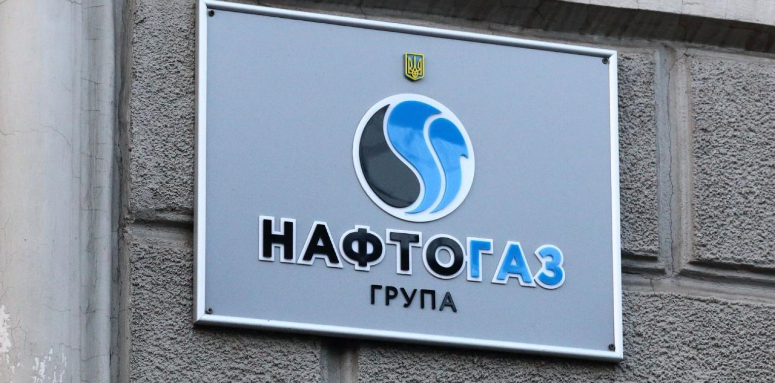 """Кабмин намерен сохранить """"Нафтогаз"""" в государственной собственности"""