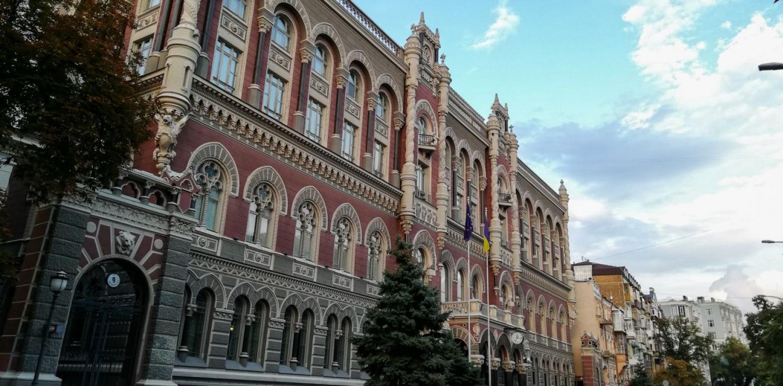 """НБУ решил ликвидировать """"Мисто Банк"""""""