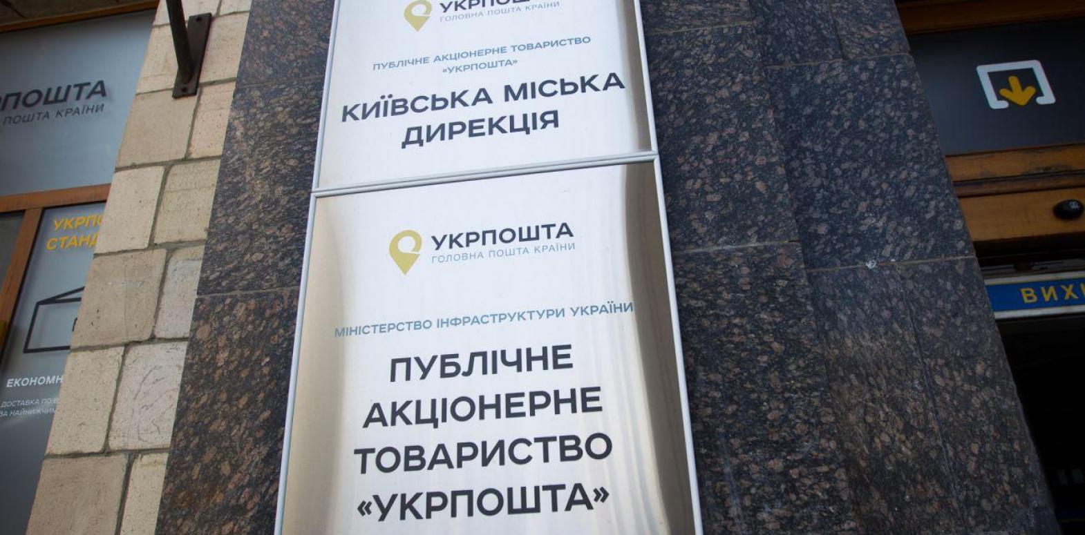 """""""Укрпошта"""" в три раза увеличила лимит на выдачу наличных"""