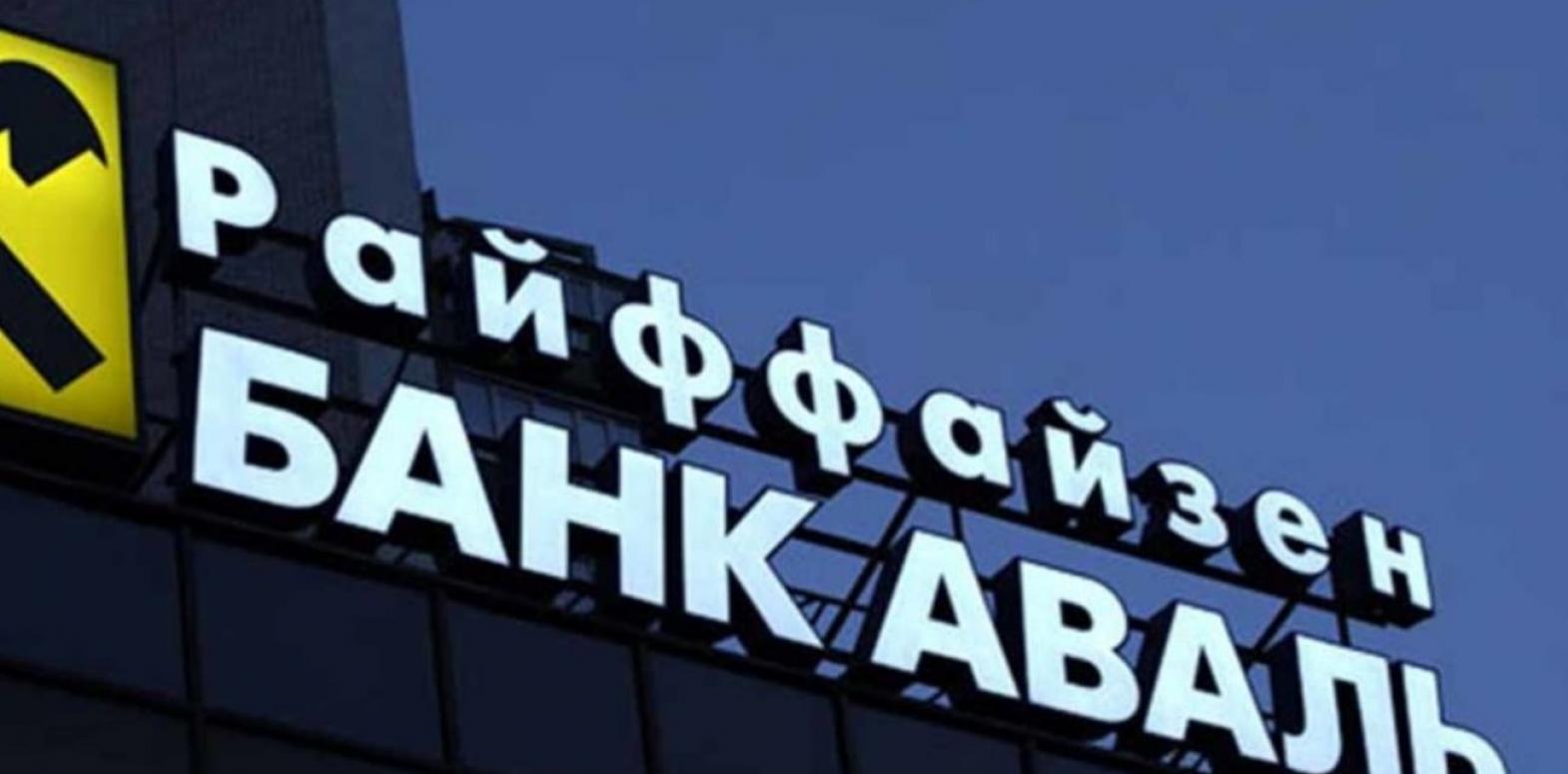 Один из крупнейших банков Украины сменил название