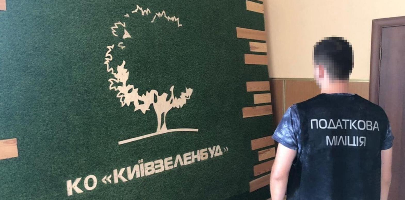 """ГФС провела обыски в """"Киевзеленстрое"""": что известно"""