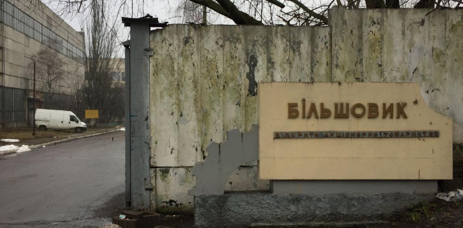 """Киевский завод """"Большевик"""" продали на аукционе за 1,4 млрд гривен"""